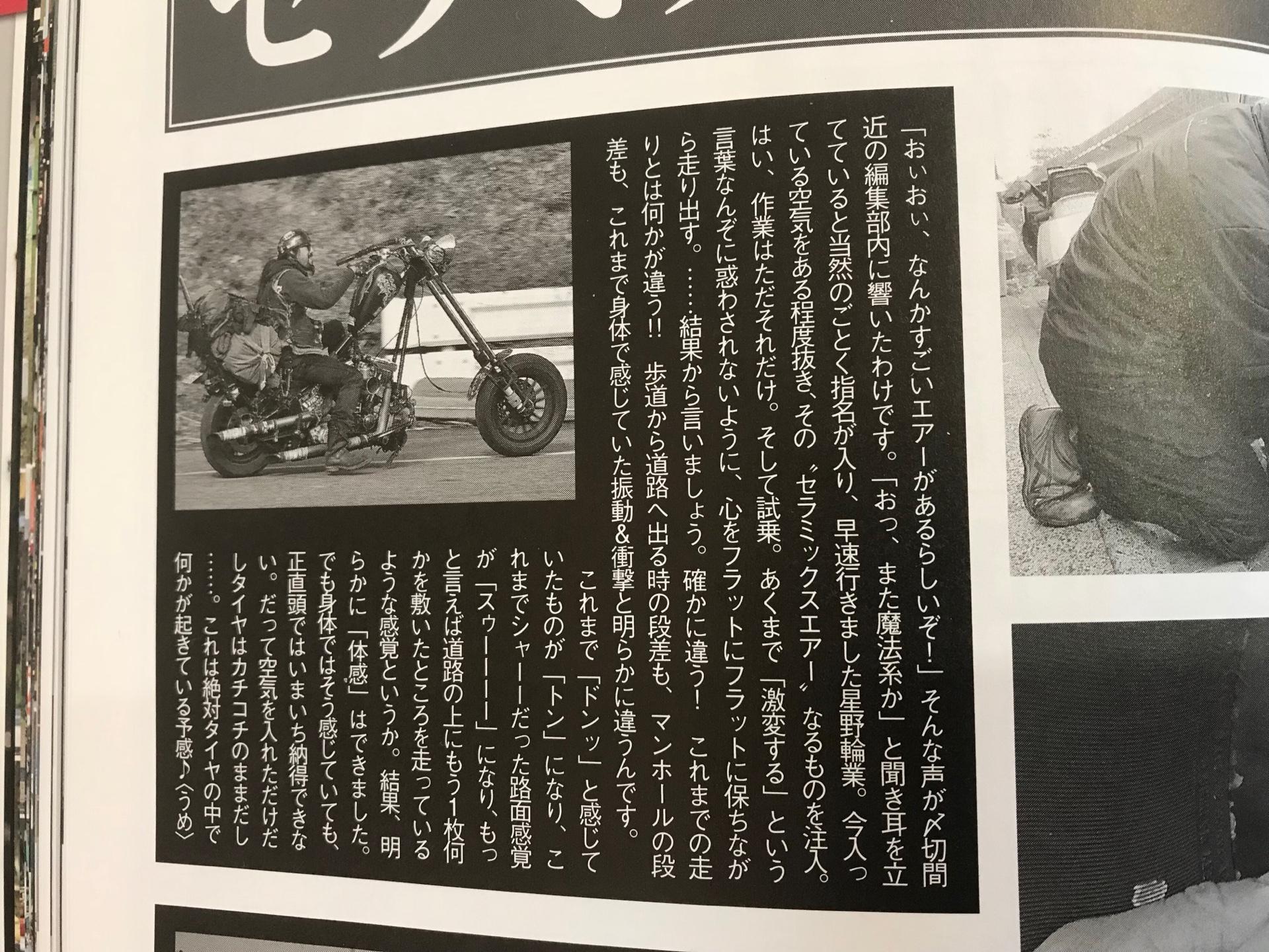海王社【VIBES】1月号(2017/12/11発売)にて体験記事が掲載されました